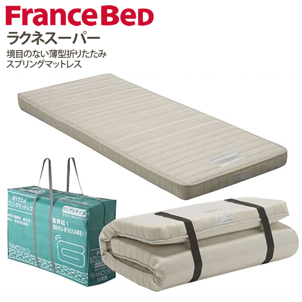 【ポイント5倍】フランスベッド 薄型マットレス 折りたたみ 【シングル】または【85スモー…...:bedandmat:10000412