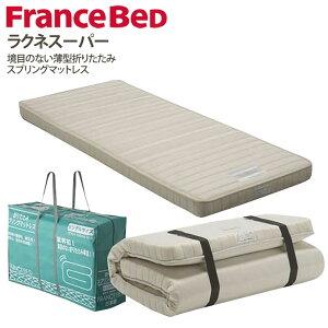 ポイント フランスベッド マットレス 折りたたみ シングル スモール ラクネスーパースプリングマットレス