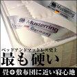 【送料無料】ワイドダブル ボンネルコイル スプリングマットレス MR318A2【搬入確認後の出荷】 【RCP】 10P03Dec16