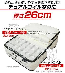 ポケットコイルマットレスデュアルポケットシングルS−MR32502P04Jul15