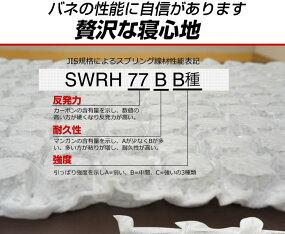 ポケットコイルマットレスデュアルポケットシングルS−MR325