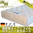 【送料無料】快眠!強靭なばねで安心他のベッドでは味わえない心地いい安定感コシのある硬さで心地いい睡眠を・・・【85スモールシングルマットレス MR378】