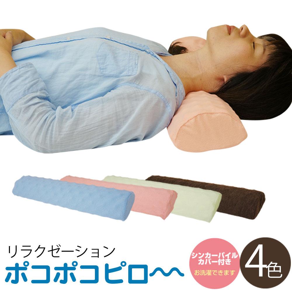 首まくら 腰まくら ポコポコピロー (ブルー・ブラウン・ピンク・アイボリー)ぽこぽこ クッション 枕 時間指定可能
