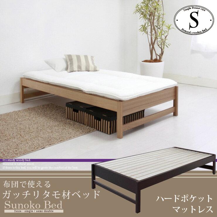 ベッド シングル マットレス付き タモ材すのこベッド SOLID ソリッド ハードポケットコイル シングル()【送料無料】 【送料無料】≪お手持ちの布団が使用できます≫ ヘッドレスベッド