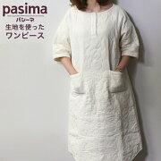 ガーゼと脱脂綿 快適寝具パシーマEX使いのパジャマ Sサイズ Mサイズ Lサイズ ふんわり やわらか 肌感(代引不可)【送料無料】
