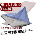 ダブルファスナー使用 三辺開き敷布団カバー シングルピンク 綿100% 日本製