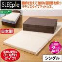 腰を支える三つ折りバランスマットレス 【2色組み/シングルサイズ】 日本製【代引不可】
