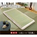 純国産 い草のシーツ(寝ござ) 『白水』 アイボリー シングル88×180cm(熊本県八代産イ草使用)