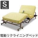 電動リクライニングベッド シングル 折りたたみ 高反