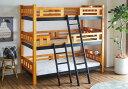 3段ベッド トライ3 三段ベッド 3段ベット 三段ベット シングルベッドパイン材(代引不可)【送料無料】