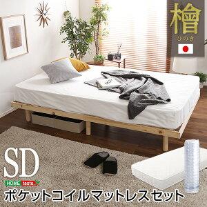 3段階高さ調節 国産総檜脚付きすのこベッド 【Pierna