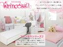 プリンセスシリーズ2 ベッド 寝具 インテリア(代引き不可)