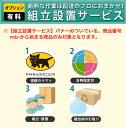 組立設置サービス 9,000円(税抜) 【商品番号 mb-から始まる商品のみ対象となります。】(代引き不可)