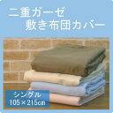 2重ガーゼ 敷き布団カバー シングル(105×215cm)【送料無料】