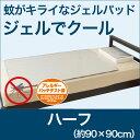【蚊がキライなジェルパッド ジェルでクール】ハーフ(約90×90cm)【送料無料】
