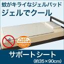 【蚊がキライなジェルパッド ジェルでクール】サポートシート(約35×90cm)【送料無料】