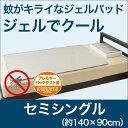 【蚊がキライなジェルパッド ジェルでクール】セミシングル(約140×90cm)【送料無料】