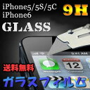 iphone 強化ガラスフィルム 保護フィルム 強化ガラス保護フィルム ブルーライトカット 9H iPhone6s iPhone6sPlus