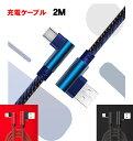 2M iPhone Micro USB タイプ-C L字型 急速充電 ケーブル データ転送 microusb タイプc コネクタ スマホ 充電ケーブル iPhone Android X..