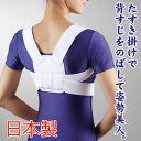 日本製 姿勢サポートベルト 猫背矯正ベルト 背筋矯正 美姿勢 姿勢 ベルト 補正下着 伸ばし 姿勢ベルト インナー レディース 女性 ダイエット 肩甲骨