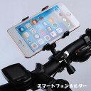 ホルダー 自転車用 スマートフォン スマホホルダー 携帯ホルダー ロードバイク マウンテンバイク iphone Xperia 7 android 脱落防止 マウントホルダー
