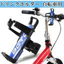 【サイクル】自転車用ドリンクホルダー ボトルゲージ クリップ...