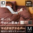 ■マイクロファイバー【枕カバー】Mサイズ(43×63cm)【smtb-kd】