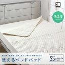 ■ベッドパッド(セミシングル) 敷パッド