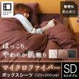 マイクロファイバー【ベッド用ボックスシーツ】セミダブルサイズ(120×200×25cm) 楽天カード分割