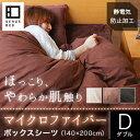 マイクロファイバー【ベッド用ボックスシーツ】ダブルサイズ(140×200×25cm)