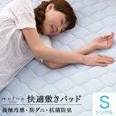ベッドパッド シングル mofua co