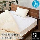 【シングルロング】ベッド用寝具3点セット(シングルロングベッド用) 掛け布団(150×210cm)ベッドパッド(100×210cm)枕(43×63cm)