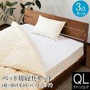 【クイーンロング】ベッド用寝具3点セット(クイーンロングベッド用) 掛け布団(210×210cm)ベッドパッド(160×210cm)枕(43×63cm)