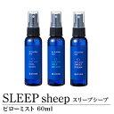 【SLEEP sheep】(スリープシープ) ピローミスト