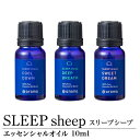 エッセンシャルオイル 【SLEEP sheep】(スリープシープ)