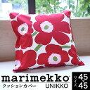 マリメッコ クッションカバー marimekko UNIKKO ウニッコ クッションカバー(45×45cm) 北欧 花柄