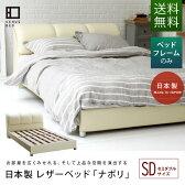 ナポリ[アイボリー](セミダブル)クッション付きレザーベッド【マットレス別売り】【日本製ベッド/国産ベッド】ベッド ベット すのこ すのこベッド スノコベッド クッション レザー 【送料無料】【組立設置無料】