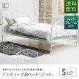 ベッドビット(シングルベッド)【ベッドフレーム/マットレス別売り】 【送料無料】【組立設置無料】