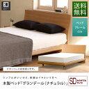 ベッド【組立設置無料】【送料無料】グランデール[ナチュラル](セミダブル)木製ベッド/すのこ仕様【マットレス別売り】