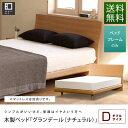 【組立設置無料】【送料無料】グランデール[ナチュラル](ダブル)木製ベッド/すのこ仕様【マットレス別売り】すのこ スノコ すのこベッド シンプル ベッド ベット スノコベッド タモ材 除湿 木製