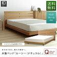ベッド【組立設置無料】【送料無料】ルーシー[ナチュラル](クイーンベッド)【マットレス別売り】木製ベッド/木製/ベッド【smtb-kb】