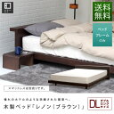 レノン[ブラウン](ダブルロング)木製ベッド【マットレス別売り】 【組立設置無料】
