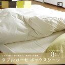 ダブルガーゼのベッドリネン【ベッド用ボックスシーツ】クイーンサイズ(160x200x30cm)