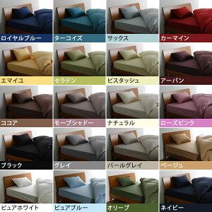 【送料無料】【ベッド用寝具が全てそろう!】■スタンダード寝具6点セット(シングル)