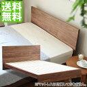 クルーズ(シングル)木製ベッド【マットレス別売り】【国産ベッド】【組立設置無料】