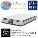 サータ・iシリーズ ノーマルボックストップ(シングル) Serta マットレス ベッド ベッドマット
