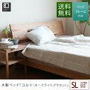 コルツ[オークライトブラウン](シングルロング)木製ベッド/すのこ仕様【マットレス別売り】【日本製ベッド/国産ベッド】ベッド ベット 木製 すのこベッド すのこ デザインベッド ホワイトオーク無垢材 シングルロングベッド【送料無料】【組立設置無料】 楽天カード分割