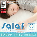 【Salaf】サラフパッド ドライホワイト[2層タイプ](クイーンサイズ) 【送料無料】 楽天カード分割