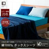 国産シーツ・プレーンコレクション【ベッド用ボックスシーツ】ワイドダブルサイズ(152×200×25cm)