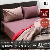 国産シーツ・プレーンコレクション【ベッド用ボックスシーツ】ワイドダブルロングサイズ(152×210×25cm)